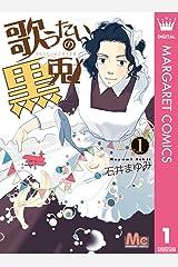 歌うたいの黒兎 1 (マーガレットコミックスDIGITAL) Kindle版