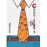 C級さらりーまん講座・改 (1) (ビッグコミックススペシャル)