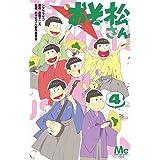 おそ松さん 4 (マーガレットコミックス)