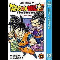ドラゴンボール超 12 (ジャンプコミックスDIGITAL)