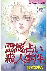 霊感占い殺人事件(1) (BE・LOVEコミックス) Kindle版