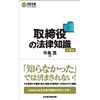 取締役の法律知識(第4版) (日経文庫)