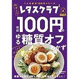 レタスクラブ Special edition ほぼ100円のゆる糖質オフおかず (レタスクラブムック)