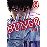 BUNGO―ブンゴ― 8 (ヤングジャンプコミックス)