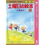土曜日の絵本 5 (マーガレットコミックスDIGITAL)