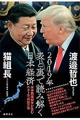 2019年表と裏で読み解く日本経済―米中覇権戦争が生むポスト平成の正体 単行本