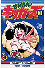 がんばれ!キッカーズ(1) (てんとう虫コミックス) Kindle版