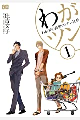 わがツン -わが家の長男ツンデレ社長- 1 (B's-LOG COMICS) Kindle版