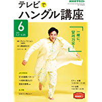 NHKテレビ テレビでハングル講座 2021年 6月号 [雑誌] (NHKテキスト)