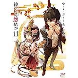 神さまの怨結び【電子特装版】 11 (チャンピオンREDコミックス)