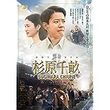 杉原千畝 スギハラチウネ DVD通常版