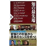 知の最先端 (PHP新書)