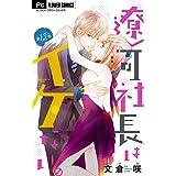 遼河社長はイケない。【マイクロ】(12) (フラワーコミックス)
