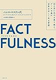 FACTFULNESS(ファクトフルネス)10の思い込みを乗り越え、データを基に世界を正しく見る習慣