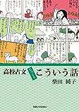 高校古文じっくりこういう話 (知的シゲキBooks)