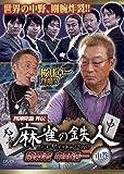 四神降臨外伝 麻雀の鉄人 挑戦者中野浩一 中巻 [DVD]