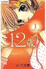 12歳。(1) (ちゃおコミックス) Kindle版
