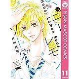 ハニーレモンソーダ 11 (りぼんマスコットコミックスDIGITAL)
