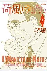 荷風になりたい~不良老人指南~(1) (ビッグコミックス) Kindle版