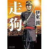 走狗 (中公文庫)