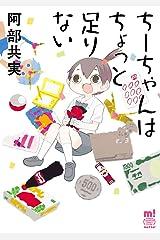 ちーちゃんはちょっと足りない (少年チャンピオン・コミックス・エクストラ もっと!) Kindle版