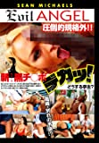 新 黒チンポ デカッ! [DVD]