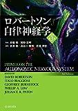 ロバートソン自律神経学 原著第3版