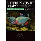 日本のタナゴ 生態・保全・文化と図鑑