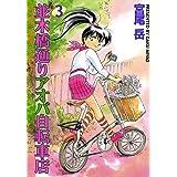 並木橋通りアオバ自転車店 3巻 (ヤングキングコミックス)