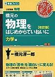 橋元の物理をはじめからていねいに【改訂版】力学編 (東進ブックス 大学受験 名人の授業シリーズ)