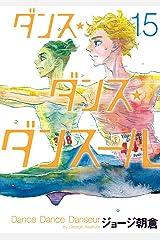 ダンス・ダンス・ダンスール(15) (ビッグコミックス) Kindle版