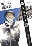 新クロサギ (7) (ビッグコミックス)
