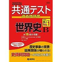 共通テスト過去問研究 世界史B (2022年版共通テスト赤本シリーズ)