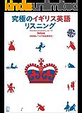 [音声DL付]究極のイギリス英語リスニング Deluxe 究極のイギリス英語リスニングシリーズ