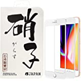 iphone8 ガラスフィルム iphone7 ガラスフィルム 2枚セット 全面保護 iphone8 フィルム iphone7 フィルム 強化ガラス 保護ガラス 防指紋 気泡レス rs JAPAN (白)