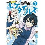 秘密のレプタイルズ (1) (裏少年サンデーコミックス)