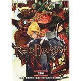 RPF レッドドラゴン 6 第六夜(上) 夢幻回廊 (星海社文庫)