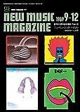 創刊50周年記念復刻 Part 2 ニューミュージック・マガジン1969年9月号~12月号