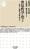 世界哲学史3 ──中世I 超越と普遍に向けて (ちくま新書)