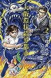 大阪環状結界都市(2) (ボニータ・コミックス)