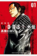 新装版 WORST外伝 1 (少年チャンピオン・コミックス エクストラ) Kindle版