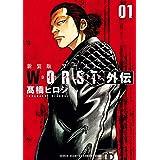 新装版 WORST外伝 1 (少年チャンピオン・コミックス エクストラ)