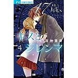 17歳、キスとジレンマ (4) (少コミフラワーコミックス)