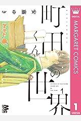 町田くんの世界 1 (マーガレットコミックスDIGITAL) Kindle版