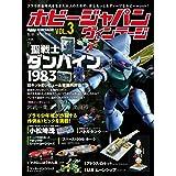 ホビージャパン ヴィンテージ Vol.3 (ホビージャパンMOOK 1003)
