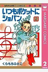 いつもポケットにショパン 2 (マーガレットコミックスDIGITAL) Kindle版