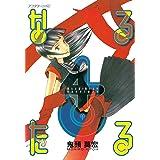 なるたる(4) (アフタヌーンコミックス)