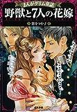 野獣と7人の花嫁 (まんがグリム童話)