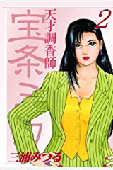 天才調香師 宝条ミカ (2) 天才調香師宝条ミカ Kindle版