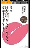 日本語、どうでしょう?~美しい日本語編: 辞書編集者を悩ませることばたち (ジャパンナレッジe文庫)